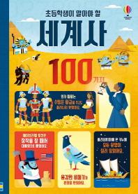 초등학생이 알아야 할 세계사 100가지(양장본 HardCover)