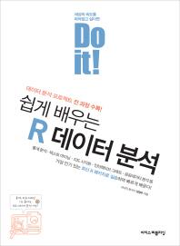 쉽게 배우는 R 데이터 분석(Do it!)