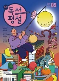 중학독서평설(2018년 9월호)