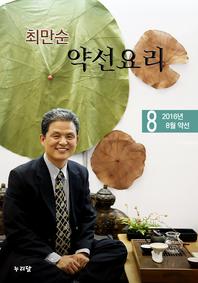 최만순 약선요리 (2016년 8월 약선)