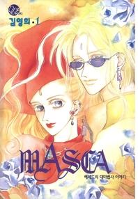 마스카(MASCA). 1