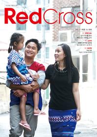 RedCross 2017 여름호