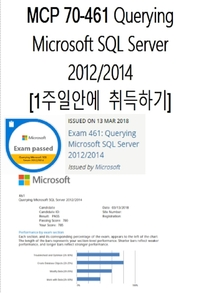 MCP 70-461 Querying Microsoft SQL Server 2012/2014  1주일안에  취득하기