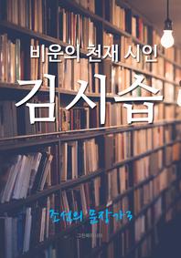 비운의 천재 시인, 김시습 (조선의 문장가. 3)