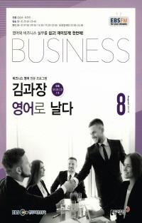 김과장 비즈니스 영어로 날다(방송교재 2018년 8월)