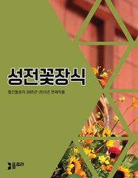 성전꽃장식 2005-2015