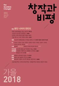 2018년 가을호 창작과비평 181호