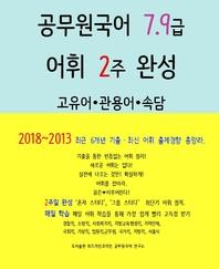 2019  공무원국어 7,9급 어휘 2주 완성