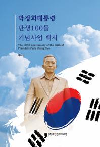 박정희대통령 탄생100돌 기념사업백서