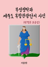 부정청탁과 제주도 복합관광단지 사건 (판결문 모음집)