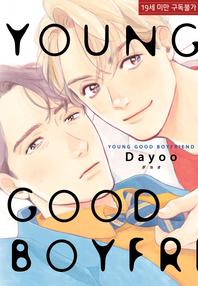 [루비] YOUNG GOOD BOYFRIEND