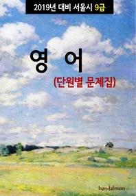 2019년 대비 서울시 9급 영어 (단원별 문제집)