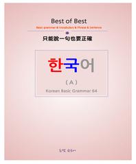 추쌤 한국어 A