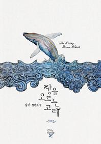 강을 오르는 고래. 외전