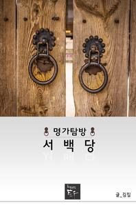 명가탐방 서백당