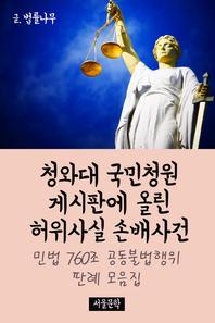 청와대 국민청원 게시판에 올린 허위사실 손배사건 (민법 760조 공동불법행위 판례 모음집)