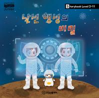 코딩 스토리북 레벨2-11. 낯선 행성의 비밀