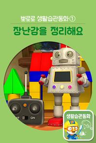 뽀로로 생활습관동화① 장난감을 정리해요(e오디오북)