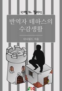 반역자 테하스의 수감생활