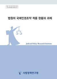 법원의 국제인권조약 적용 현황과 과제