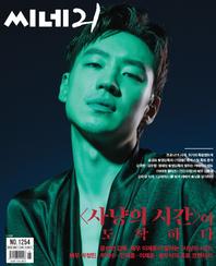 씨네21 2020년 05월 1254호 (주간지)