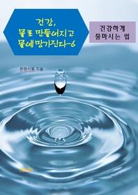 건강, 물로 만들어지고 물에 망가진다. 6: 건강하게 물 마시는 법