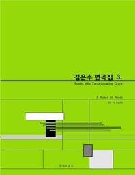 김은수 편곡집 3