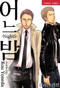 [루비] 어느 밤 -NightS-
