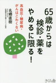 [해외]65歲からは檢診.藥をやめるに限る! 高血壓.糖尿病.がんはこわくない