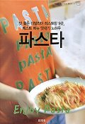 파스타(BEST RECIPE BOOK 2)