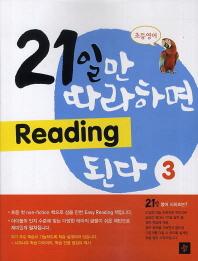 21일만 따라하면 Reading 된다. 3(초등영어)