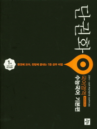 고등 국어영역 수능국어 기본편