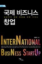 국제 비즈니스 창업(비즈니스 18)