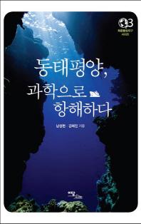 동태평양, 과학으로 항해하다(푸른행성지구 시리즈 3)
