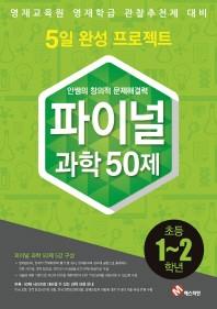 초등 과학 파이널 50제(1~2학년)(안쌤의 창의적 문제해결력)