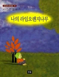 나의 라임오렌지나무(STEADY BOOKS 55)