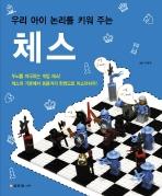 체스(우리 아이 논리를 키워주는)