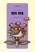 맨발의 아이들(현암 아동문고 036)