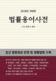 법률용어사전(2018)(개정판)