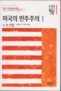 미국의 민주주의. 1 /한길그레이트북스 24 /3-090003