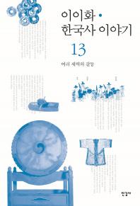이이화 한국사 이야기. 13  여러 세력의 갈등