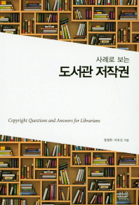 도서관 저작권(사례로 보는)(한울아카데미 2095)