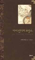 마이 빈티지 로망스 --- 책 위아래 옆면 도서관 장서인있슴 ( 본문깨끗 )