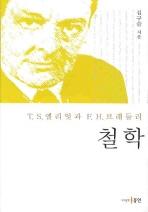 철학(T.S. 엘리엇과 F.H. 브래들리)(양장본 HardCover)