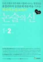 논술의 신 2 (개정판) ///AA37