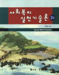 사회복지 실천기술론(2판)