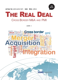 The Real Deal Cross Border M&A and PMI(개정증보판)(양장본 HardCover)