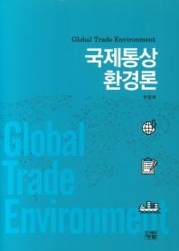 국제통상환경론(양장본 HardCover)