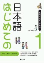 하지메테노 일본어 STEP. 1