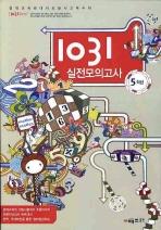 수학 1031 실전모의고사 5학년(영재교육원대비)